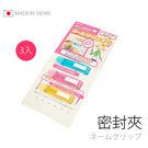 日本製 3入 密封夾 食物封口夾 壓扣式 保鮮夾 零食夾 防潮夾 餅乾夾  《SV3216》快樂生活網