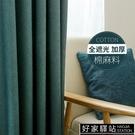 窗簾 純色棉麻風窗簾布料紗簾北歐風現代簡約定制窗簾成品遮光