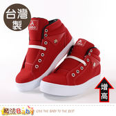 女鞋 台灣製隱形增高3cm帆布鞋 魔法Baby