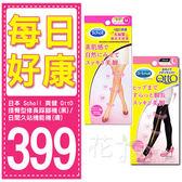 日本 Dr.Scholl 爽健 QTTO 久站型機能美腿襪 (膚色M號) ◎花町愛漂亮◎