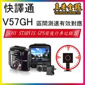 【快譯通】V57GH + H200 SONY STARVIS GPS行車記錄器 區間測速