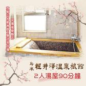 【烏來】輕井澤溫泉旅館-雙人湯屋90分鐘