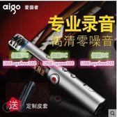 【3C】愛國者取證錄音筆專業高清降噪遠距微型迷妳學生MP3播放錄音器機 8G 1