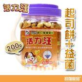 活力旺起司餅+益菌200g【寶羅寵品】