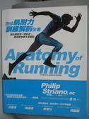 【書寶二手書T1/體育_XEH】跑步肌耐力訓練解剖全書-強化腿部每一塊肌肉_菲利浦