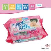 Weicker 唯可 純水99%日本製手口專用濕紙巾(3入)60抽[衛立兒生活館]