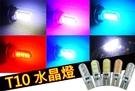水晶 6面 LED T10小炸彈 18流明 高亮度 低溫度 牌照燈 小燈 閱讀燈 門邊燈 倒車燈 儀表燈