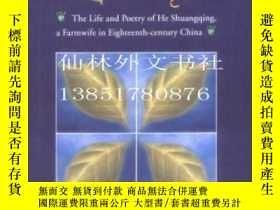 二手書博民逛書店【罕見】祈禱的樹葉:十八世紀中國農婦何雙卿的生命與詩歌Leave