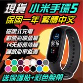 小米手環5 標準版 贈腕帶+保護貼 磁吸式充電 運動手環 彩色螢幕 防水 心率監測 女性健康