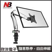 NB 桌上型氣壓式液晶螢幕架(F100) 17-27吋/電競螢幕/辦公室