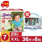 (箱購) 麗貝樂 Libero 嬰兒敢動褲7號(XXL) 36片X6包 專品藥局【2015238】