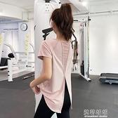 瑜伽上衣 運動上衣女寬鬆短袖跑步罩衫健身房速干T恤夏薄款網紅顯瘦瑜伽服 草莓妞妞