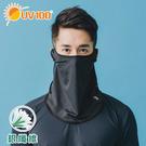 UV100 防曬 抗UV-銀纖維抗菌護頸面罩