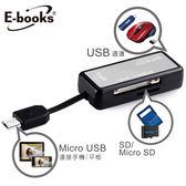 E-books T20 Micro USB 多功能複合式OTG讀卡機【屈臣氏】