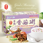 【京工】芋頭香菇粥(8入)~240g/盒~純素食