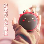 充電式暖手寶情侶暖寶寶電暖蛋可愛行動電源【奈良優品】