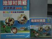 【書寶二手書T2/語言學習_LBD】地球村美語生活會話速成篇_1書+6光碟合售_外皮藍
