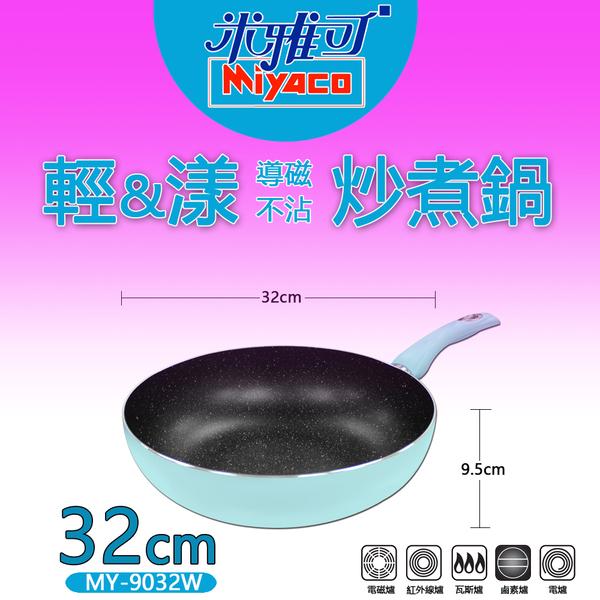 【米雅可】輕漾不沾炒煮鍋 32cm MY-9032W