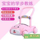 兒童手推學步車嬰幼兒助步車玩具可調速帶音樂帶閃光7-18月防側翻