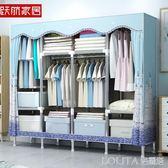 簡易衣櫃布藝鋼架加粗加固布衣櫃簡約現代經濟型組裝衣櫥收納櫃子ATF LOLITA