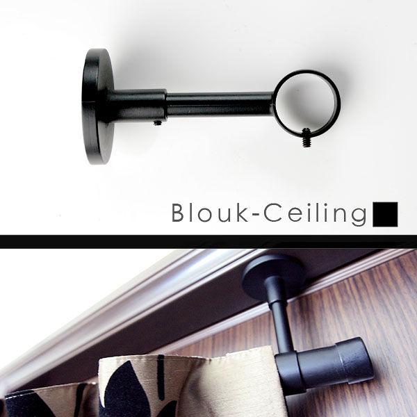 Blouk-Ceiling天花板托架-黑色(單入) 適用直徑28mm窗簾桿 窗簾零件配件/台灣製MIT【MSBT 幔室布緹】