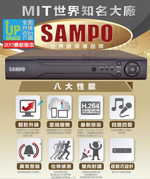 【SAMPO聲寶】支援雙硬碟4路4聲監視器1080P遠端網路DVR監控系統主機DR-XS0479HF@四保科技