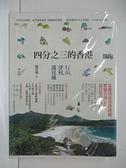 【書寶二手書T9/旅遊_DSK】四分之三的香港-行山‧穿村‧遇見風水林_劉克襄