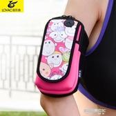 運動臂包跑步手機臂包運動手機袋臂套臂袋手腕包健身女男蘋果華為戶外防水 凱斯盾