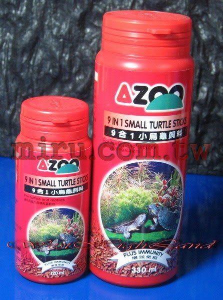 【西高地水族坊】AZOO 9合1小烏龜飼料 (120ml)