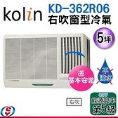 【信源】5坪 KOLIN 歌林 不滴水窗型冷氣 KD-362R06 (右吹) (含標準安裝)