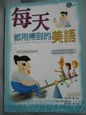 【書寶二手書T3/語言學習_HJJ】每天都用得到的美語_李郁敏