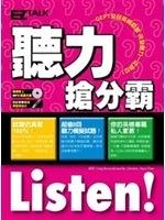 二手書博民逛書店《GEPT全民英檢初級Listen! 聽力搶分霸》 R2Y ISBN:9866823806