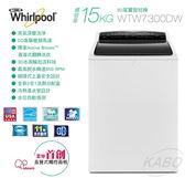 【佳麗寶】-留言加碼折扣(whirlpool 惠而浦)15KG直立式洗衣機 WTW7300DW 『含運送安裝舊機回收』