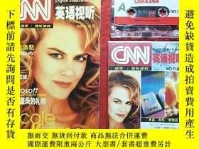 二手書博民逛書店罕見CNN英語視聽NO.1 含一書一磁帶 (創刊號)Y34695