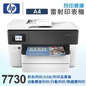 HP OfficeJet Pro 7730 A3大尺寸 All-in-One 彩色噴墨印表機 /適用 HP NO.955 / 955XL / 959XL