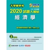 大學轉學考2020試題大補帖(經濟學)(106~108年試題)