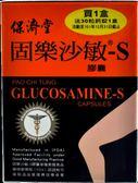 固樂沙敏-S膠囊150粒裝/罐【媽媽藥妝】