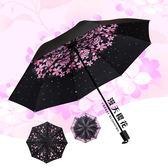 雙人晴雨兩用女黑膠太陽傘防曬防紫外線遮陽傘小清新折疊傘 QQ590『樂愛居家館』