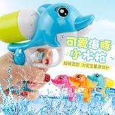 兒童水槍玩具小水槍潑水節噴水呲水槍打水仗神器男孩女孩戲水玩具 青山市集