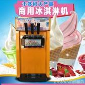 冰淇淋機器商用軟冰淇凌機冰激凌機全自動甜筒機雪聖代機台式QM 美芭
