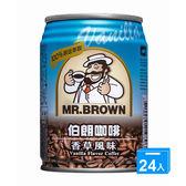 伯朗咖啡香草風味240ml*24【愛買】