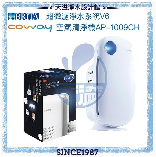 【滿額贈】【BRITA x Coway】超微濾淨水系統V6【贈安裝】+ 加護型空氣清淨機 AP-1009CH【10-14坪】
