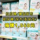 【箱購$1560】幫寶適 一級棒 拉拉褲...