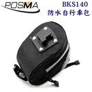 POSMA 防水自行車包 2件入 BKS140