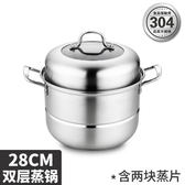 全館降價最後一天-蒸鍋304不銹鋼三層加厚多層蒸籠饅頭家用1層2層二層煤氣灶用鍋具
