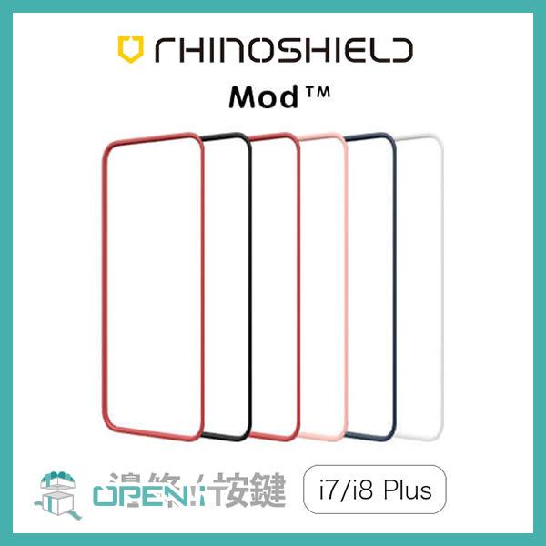 RHINO SHIELD iPhone 7/8 Plus Mod 犀牛盾 邊條 邊框殼專用邊條