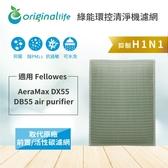 Fellowes:AeraMax DX55 / DB55 air purifier 空氣清淨機濾網【Original life】長效可水洗 全新加強版