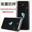 四角空壓殼 華碩 ASUS ROG Phone II ZS660KL 手機套 超防摔 四角氣墊 全包邊 透明軟殼 保護套