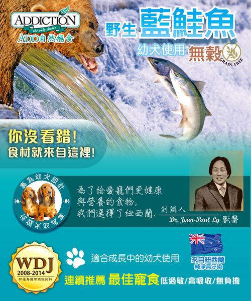 【寵物王國】ADD自然癮食-無穀藍鮭魚幼犬寵食1.8kg