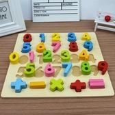 數字字母拼圖兒童積木男女孩寶寶早教益智力開發玩具1-2-3-6周歲   LannaS